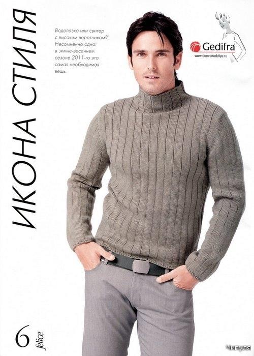 Вязание на спицах свитера мужские.
