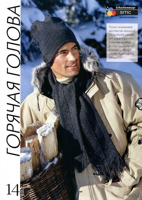 Вязаные мужские шапки и шарфы.