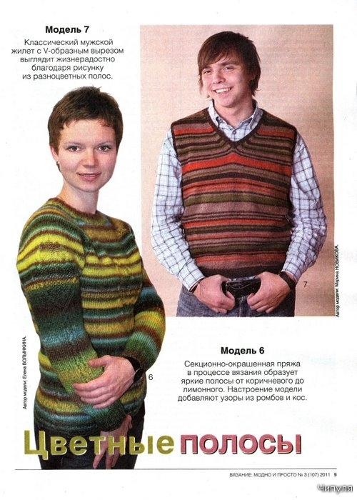 Журнал вязание модно и просто пальто
