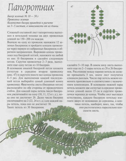 схемы плетения из бисера браслеты с именами настя - Всемирная схемотехника.