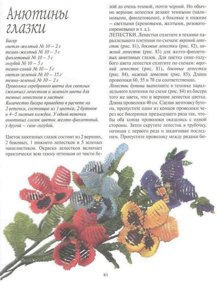 цветы из бисера параллельное плетение - Бисероплетение для Всех!