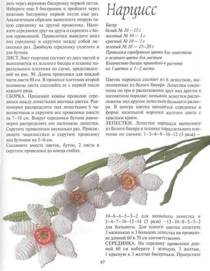 Нарцисс из бисера паралельное