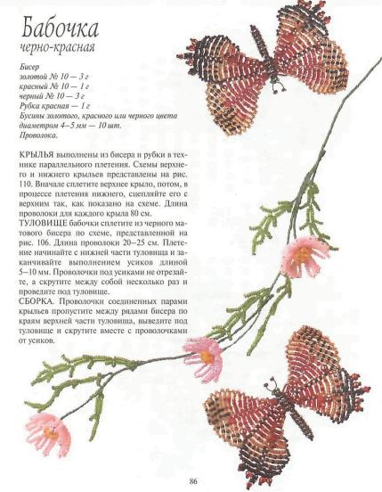 И галины валюх цветы из бисера
