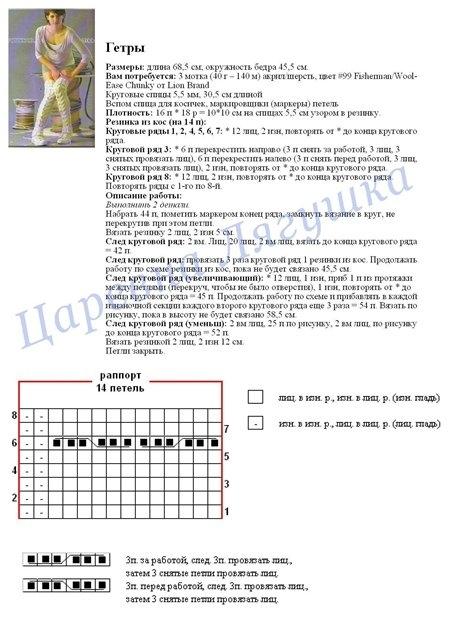 Описание вязания гетры спицами с описанием 621