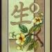 Если же возникла... источник.  Весеннее утро.  Цветы и иероглифы.  Вышивка крестом, схемы.  Прочитать целикомВ.