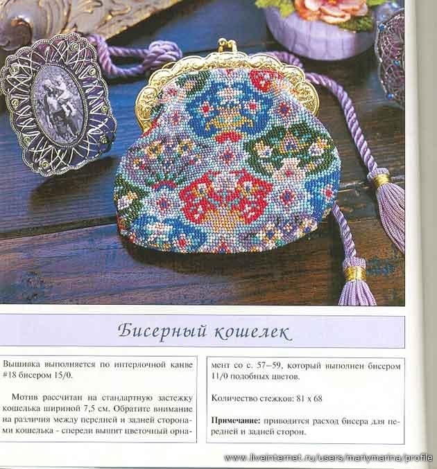 Учимся вышивать бисером красивые изделия и кошельки.  Схемы орнаментов и описание работы.