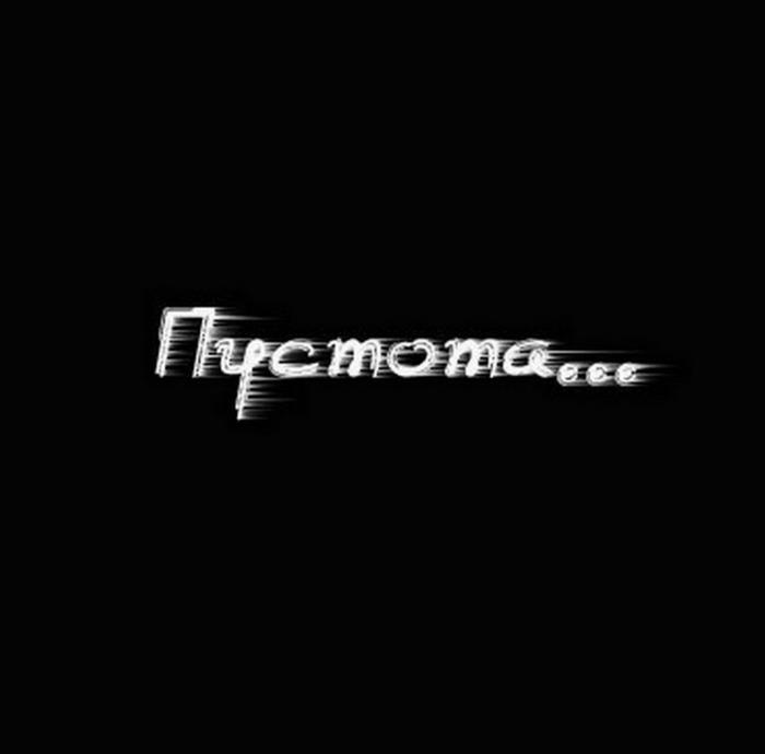 http://img1.liveinternet.ru/images/attach/b/1/2269/2269564_pustota.jpg