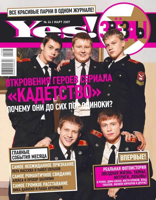 http://img1.liveinternet.ru/images/attach/b/1/8017/8017597_YZ_24_Obloga.jpg