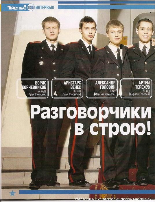 http://img1.liveinternet.ru/images/attach/b/1/8601/8601795_skanirovanie0002.jpg