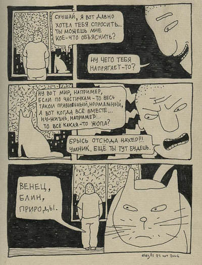 Порно комиксы сетакон