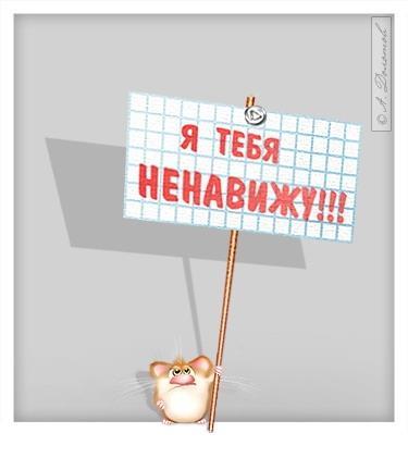 Картинки с надписью я ненавижу людей, открытку февраля