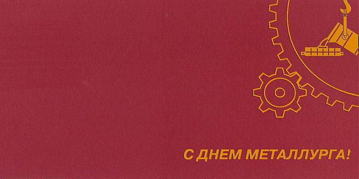 Для, открытки с днем металлурга официальные