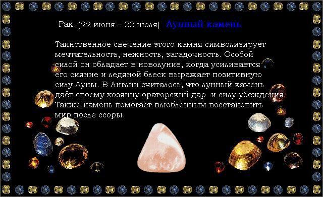 Камни-талисманы противопоказанные ракам.