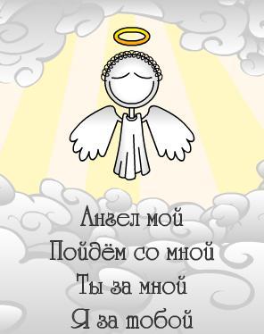 Открытки красивые ангел мой будь со мной