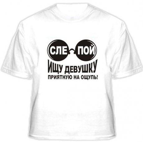 смешные картинки на футболку