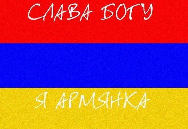 Армянские картинки с армянскими надписями