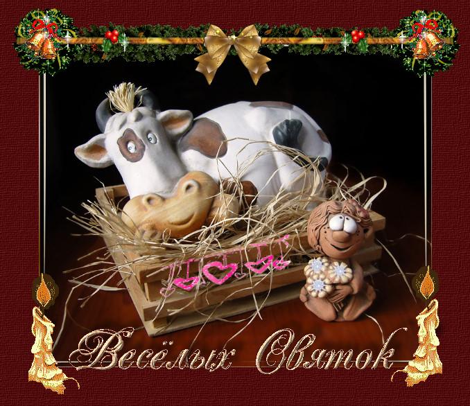 С рождественскими святками открытки