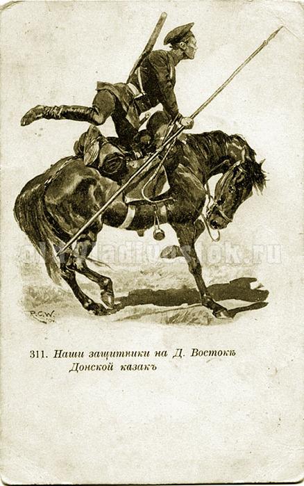 Листьев, открытки с сибирскими казаками