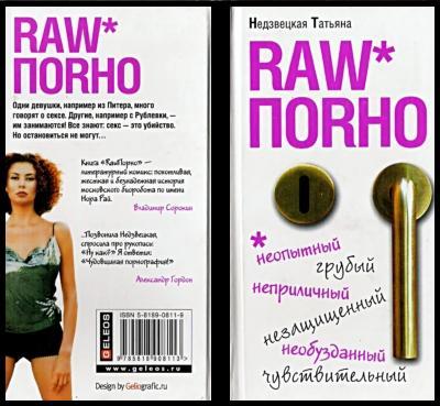 Онлайн raw порно татьяны недзвецкой