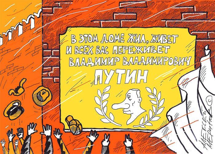 Картинки по запросу меринов карикатуры