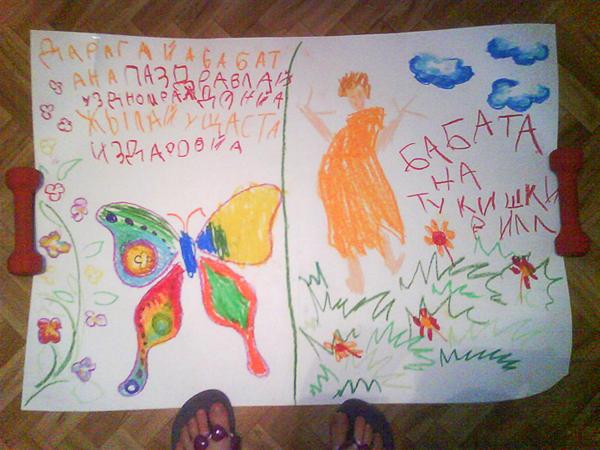 Рисунок маме на день рождения своими руками от дочки 10 лет