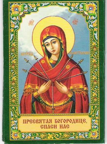 очень открытки с днем иконы божьей матери умягчение злых сердец тебе