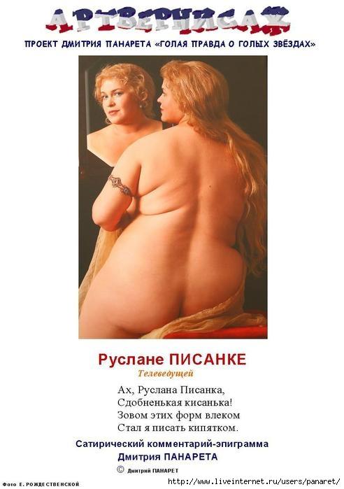 pisanka-ruslana-golaya