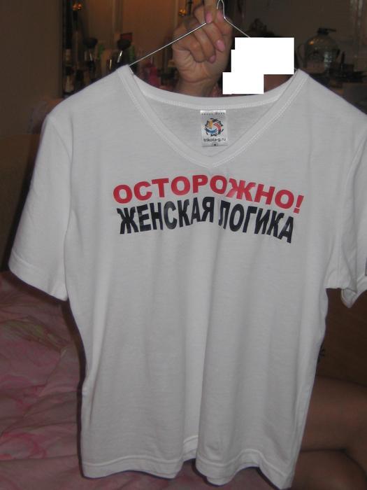 Майки с приколами(ЖЕНСКИЕ). Обсуждение на LiveInternet ... - photo#9