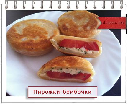 Пирожки бомбочки с брынзой и томатами