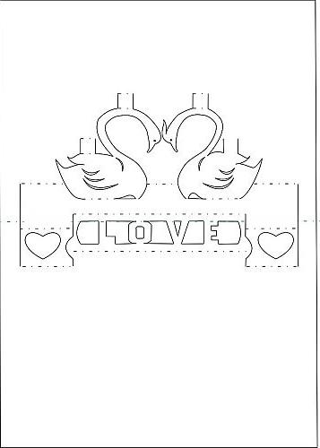 Шаблон объемной открытки к свадьбе, зайчиками