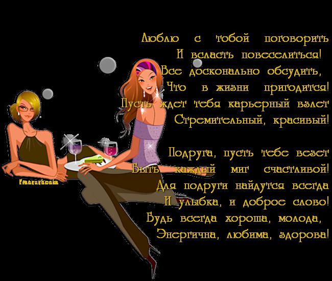 Стих в открытку для подруги