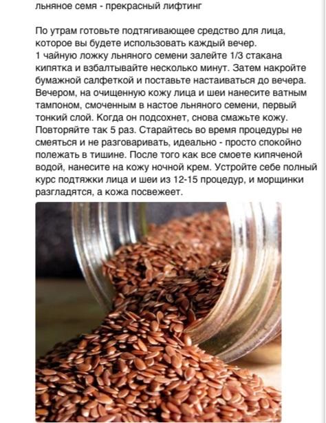 Если есть семена льна можно похудеть