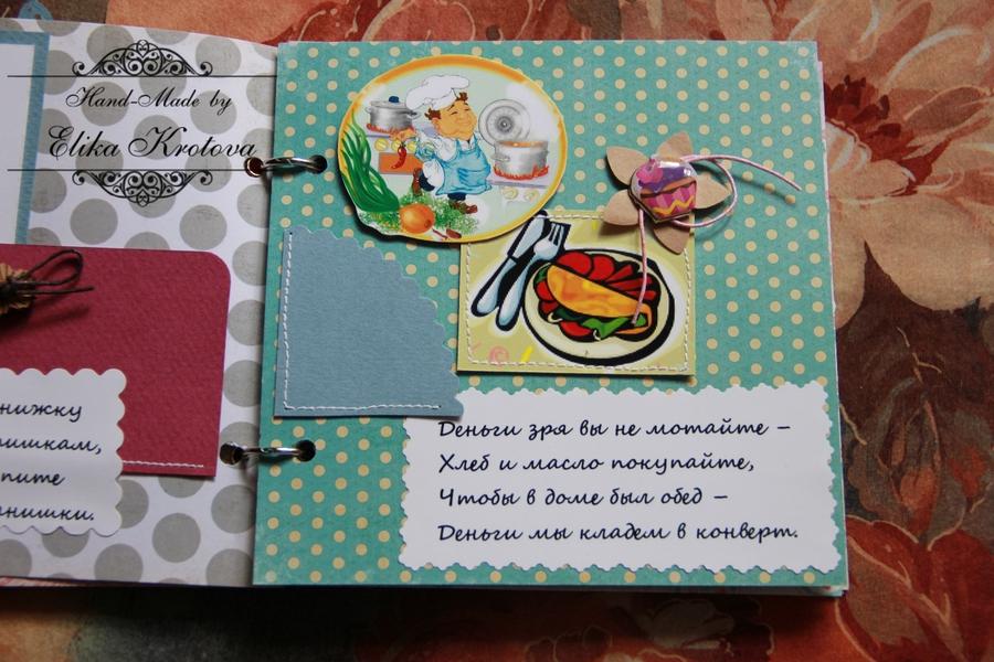 открытка книжка на др подруге своими руками пастельных тонов