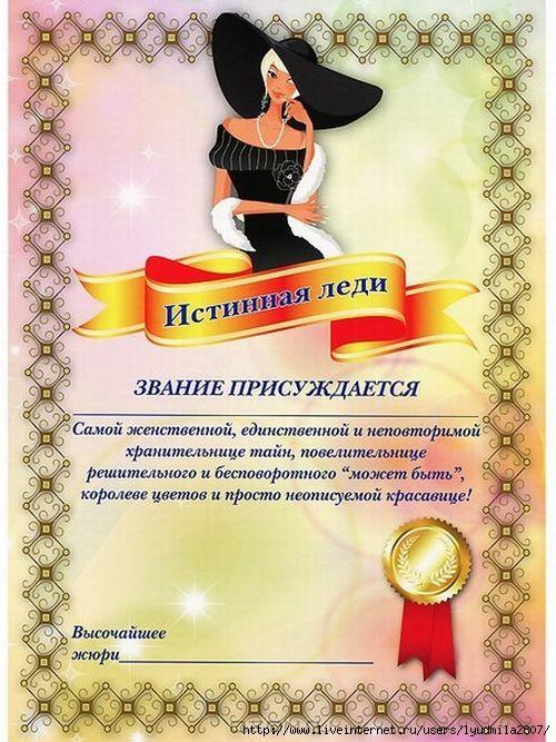 Любовные грамоты сертификаты и пожелания Обсуждение на  7 lpwmwpie8dy 500x667 223kb Звание лучшей подруги