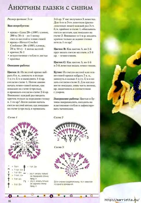 Анютины глазки крючком. Шторка для кухни и цветочная композиция (1) (488x700, 270Kb)