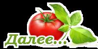 4809770_Yapomidora (200x100, 24Kb)