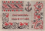 Превью 90658508_large_Russian_Cross_Stitch_Alphabets_1_Page_20 (700x492, 377Kb)