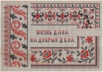 Превью 90658514_large_Russian_Cross_Stitch_Alphabets_1_Page_25 (700x492, 383Kb)