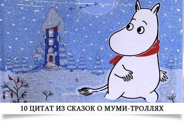 открытка волшебная зима в муми-доле мендес тоже