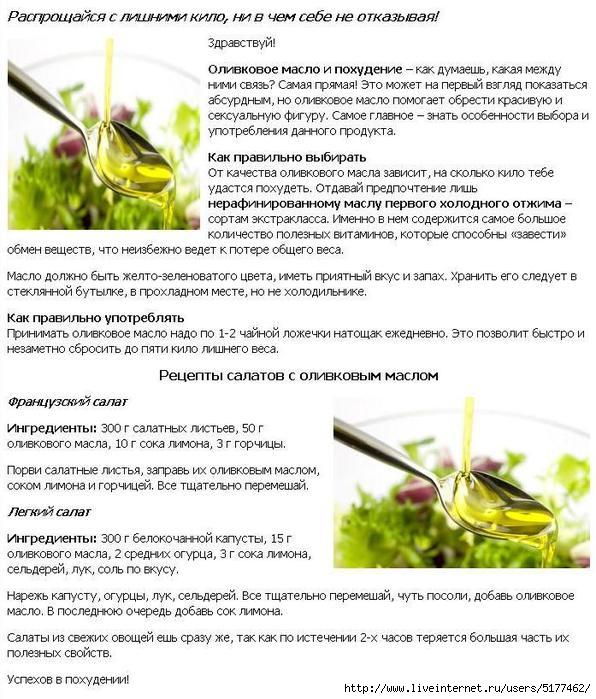 Сколько можно растительного масла на диете