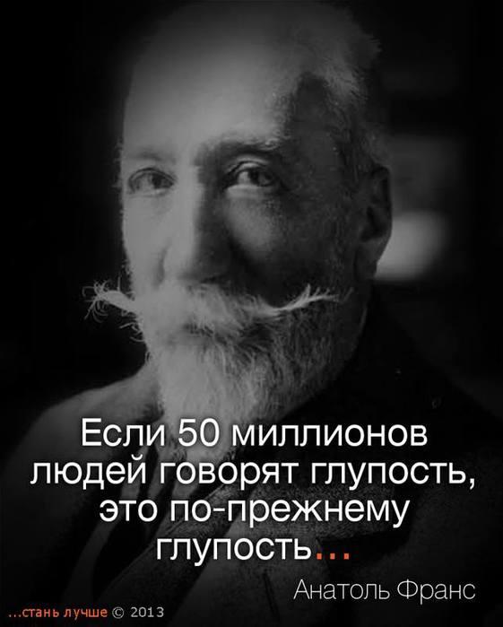 по-министерски пошаговый мудрые философы цитаты с фото выполнял