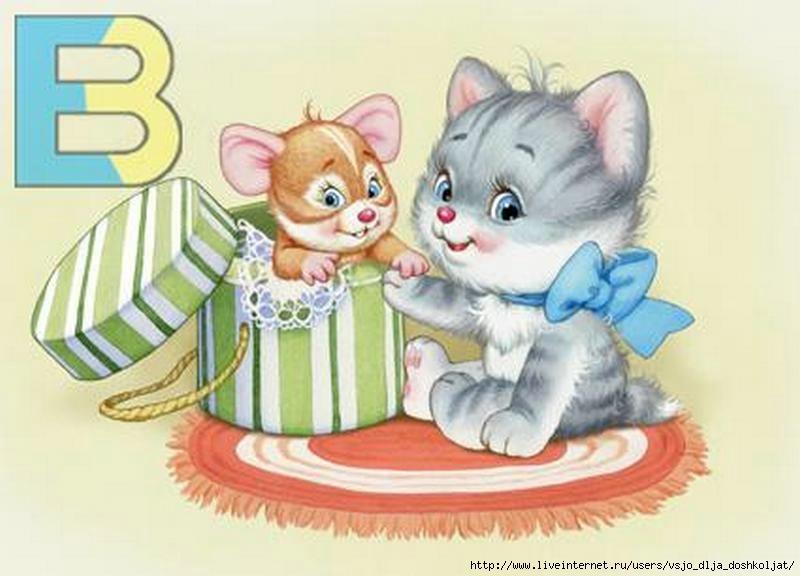 Мышка для кошки картинки для детей