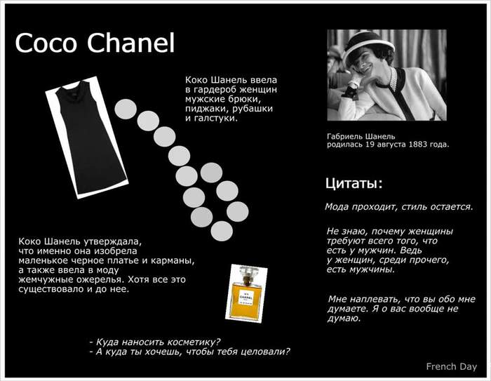 1377353616_Coco_Chanel_infogr (700x543, 45Kb)