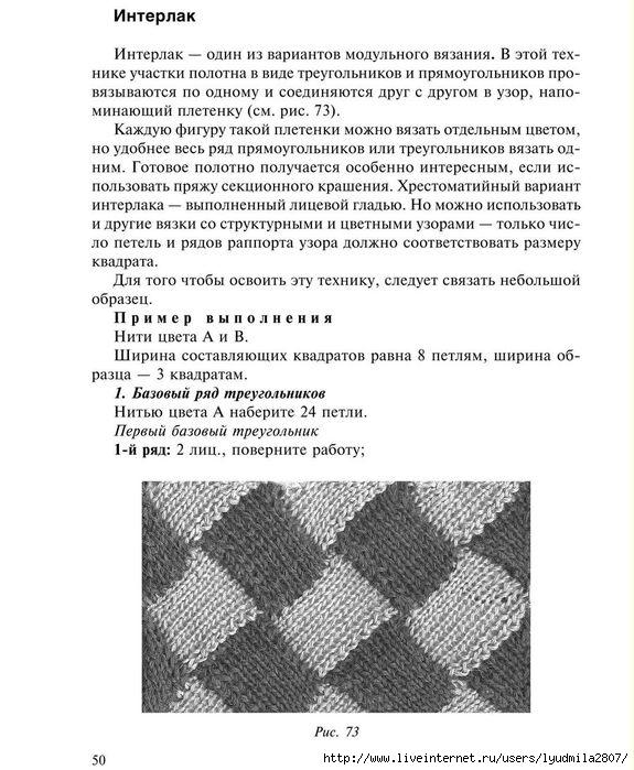 Энтрелак техника вязания книга 95