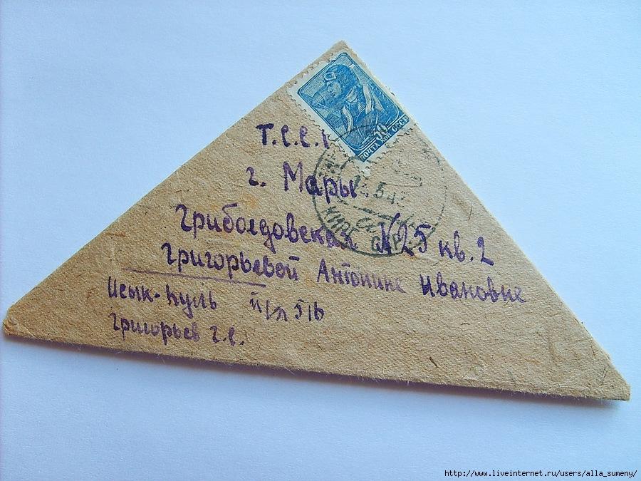 Картинка солдатский треугольник