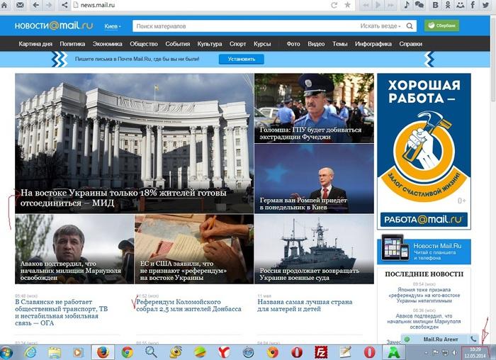 1399877996_novosti_na_mayl_ru_region_Kiev (700x508, 154Kb)