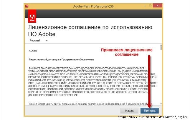adobe flash professional cs6 скачать бесплатно русская версия