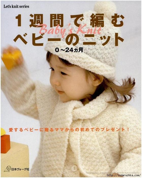 Lets Knit Series Nv4029 японский журнал по вязанию для детей