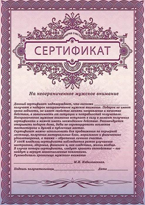 поздравление с вручением сертификата на косметику