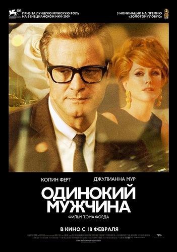 Художественный гей фильм 2012